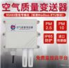 空气质量变送器 pm2.5传感器生产厂家