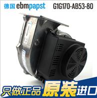 原装G1G170-AB53-80ebmpapst风机
