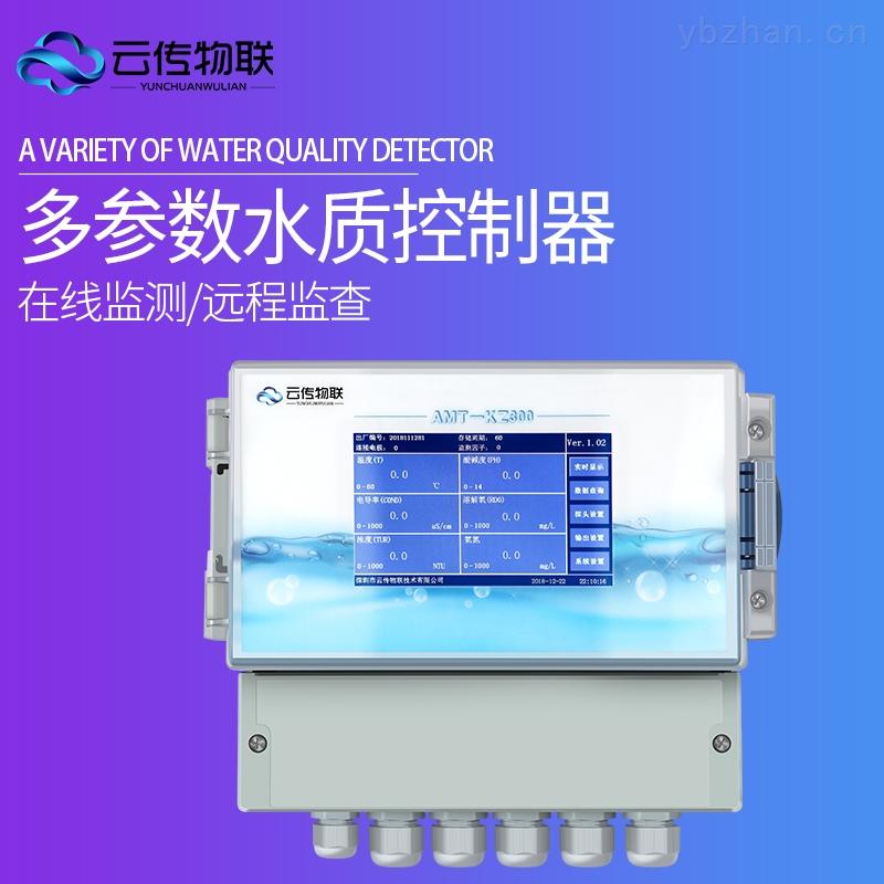 水质监测一体式多探头检测仪