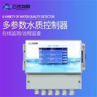 水产养殖常规五参数参水质在线监测控制器