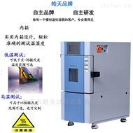 SMC-22PF低噪音小型环境试验箱高校专用直销厂家