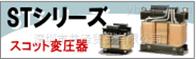 ST2010-3K經營日本FUKUDADENKI旗下斯科特變壓器