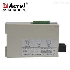BD-DI安科瑞直流电流变送器BD-DI 4-20mA信号输出