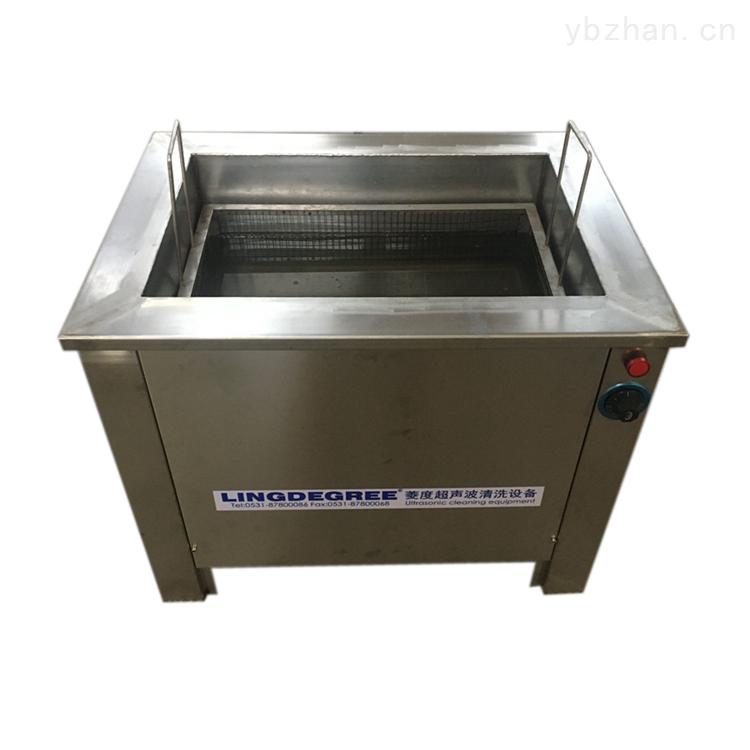 LDB-1500-山东大功率超声波清洗机 菱度清洗设备