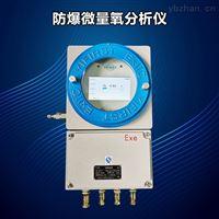 电化学防爆微量氧分析仪