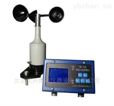 WJ-5型智能风速报警仪抗干扰数字传输风速警报仪
