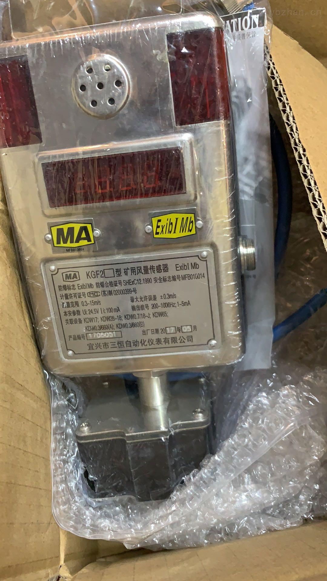 KGF2-江蘇三恒KGF2型礦用風量風速傳感器廠家