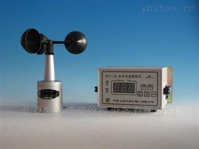 EY1-2A电传风速警报仪风速传感器进行信号采集计算
