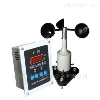 WJ-2型智能风速报警仪嵌入式安装大风警报仪