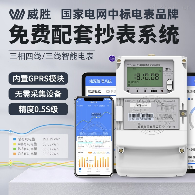 長沙威勝DTZY341/DSZY331-GPRS三相遠程預付費智能電表送能耗監測系統