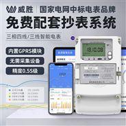 GPRS三相远程预付费智能电表送能耗监测系统