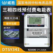 三相ic卡远程预付费电表0.5S级3*220/380V