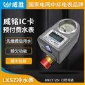 無線遠傳智能水表IC卡預付費水表DN15-25