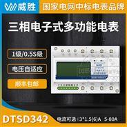 三相导轨式电表0.5S级AC380/220/100/57.7V