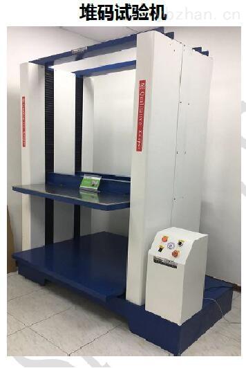 进口包装件抗压强度试验机