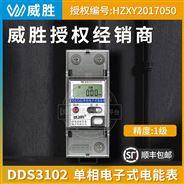 單相電表220V小區電力監控電表1級5(60)A