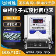 ic卡单相预付费电表5(40)/10(60)A1级220V