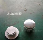 多功能壓模 X熒光定硫儀配件