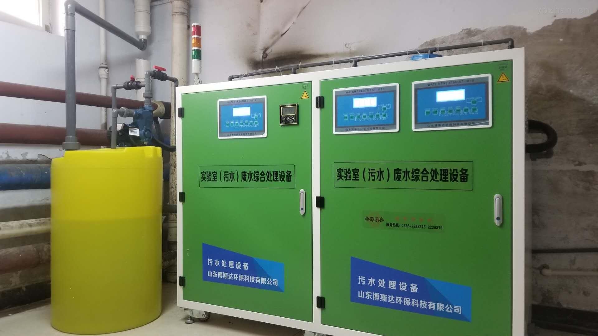 XSYF-500L-D疾控中心实验室污水处理装置每日