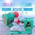 2CY系列导热油泵卧式抽油设备