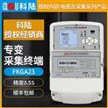 电表用电数据采集器终端0.5S级3*1.5(6)A