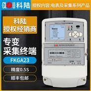 電表用電數據采集器終端0.5S級3*1.5(6)A
