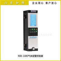 RBK-1080盤裝式氣體報警控制器