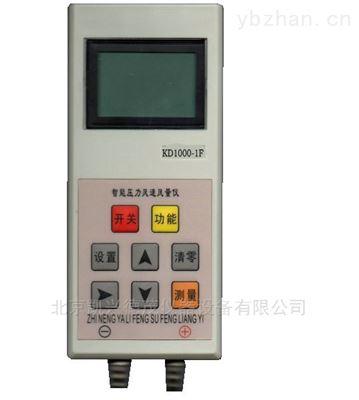 DP-101数字压力风速仪带皮托管 管道风速测量仪