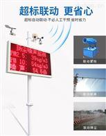 建大仁科扬尘噪声在线监测系统检测仪