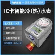 IC卡冷熱水表 預付費水表  M-Bus通訊水表
