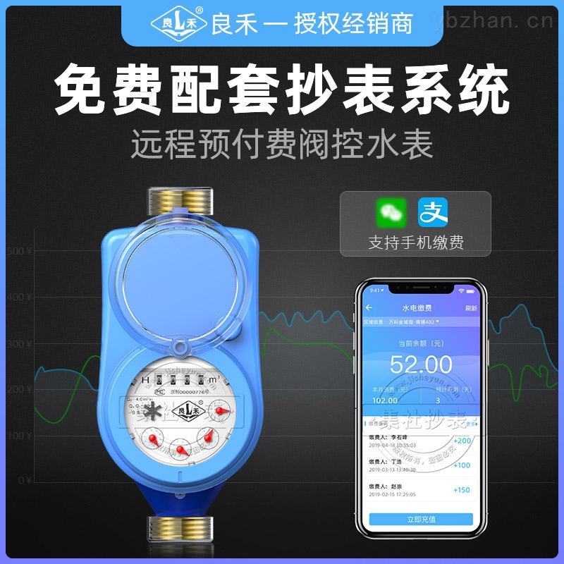 良禾LXSGD-預付費水表 M-Bus遠傳閥控水表 4分6分水表