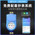 預付費水表 M-Bus遠傳閥控水表 4分6分水表