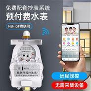 NB-IoT智能无线远传预付费水表  免费配系统