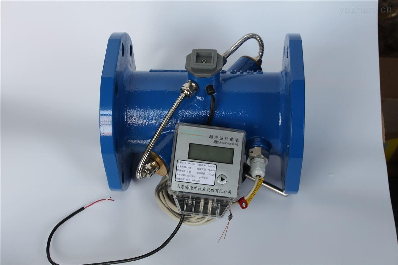 海德瑞大口径超声波热量表 铸钢铝壳DN125