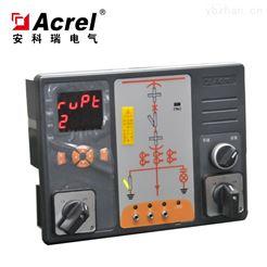 ASD320开关柜综合测控高压带电显示仪 开关状态
