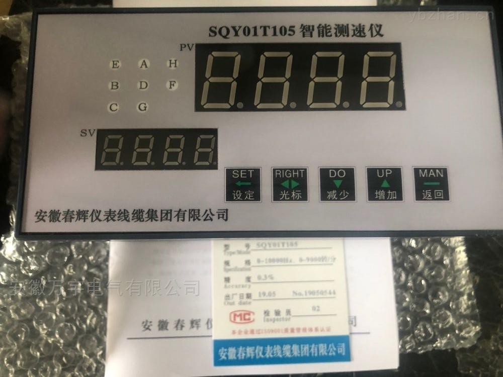 智能转速表监测仪保护仪