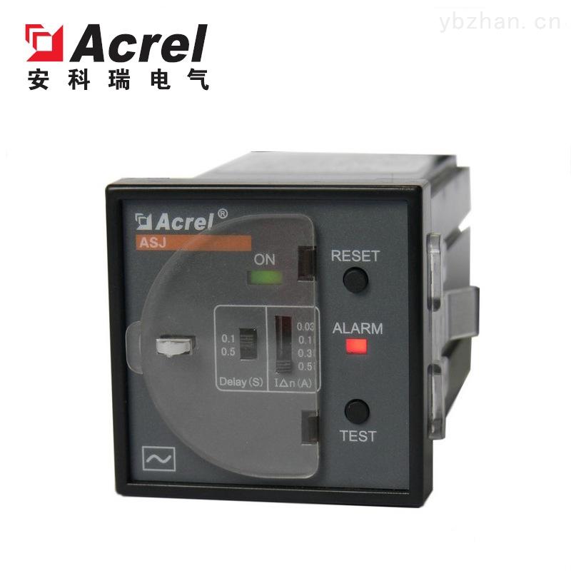 ASJ20-LD1C-安科瑞智能剩余电流继电器ASJ电流越限报警