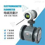 广东测量硫酸EMFM系列电磁流量计