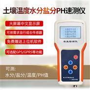 土壤酸堿度計