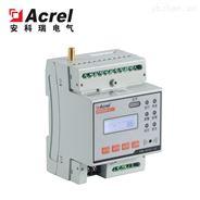 电气火灾监控系统专用探测装置 GPRS传输