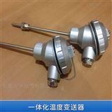 ZD-05-A2-B1-C1一体化振动温度变送器