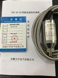 SE930W-A01-B11-C02一体化振动温度传感器