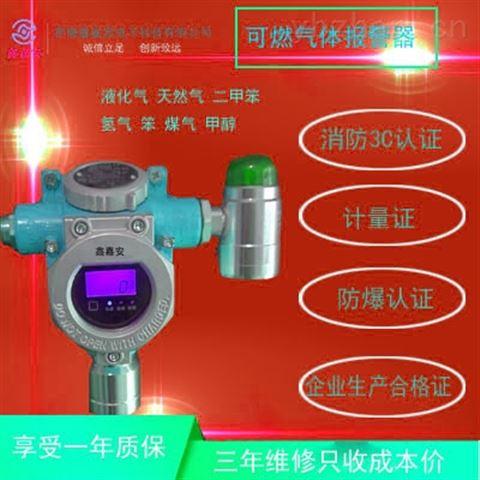 普通款柴油可燃气体报警器