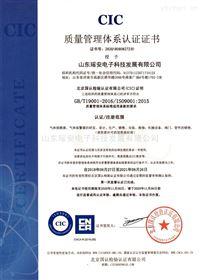 质量管理体系认证证书CIC