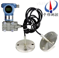 ZW3051LDP/GP双法兰远传液位变送器