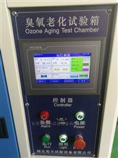 耐臭氧老化试验箱价格