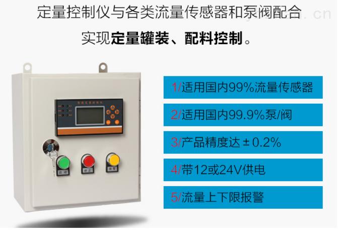 食用油定量罐装控制器