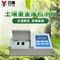 土壤重金屬分析儀器