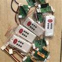 新疆无线电子地磅防遥控器