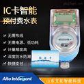 防水水表_ic卡射頻智能水表